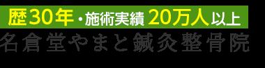 高円寺の整体なら「名倉堂やまと鍼灸整骨院」 ロゴ